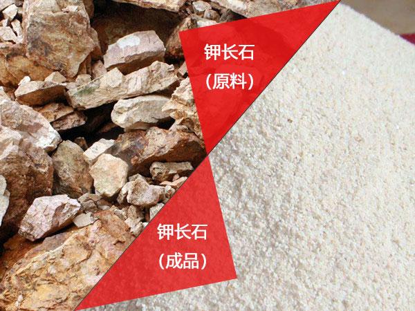 钾长石原料成品图.jpg